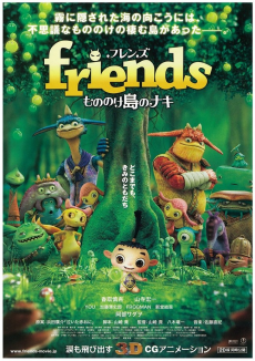affiche de Friends - Naki on Monster Island