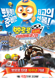 affiche de Pororo, The Racing Adventure